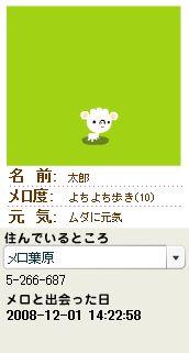 メロ度10太郎