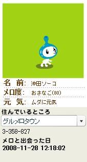 メロ度80沖田ソーコ