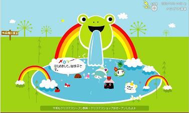 佐枝子昼の温泉