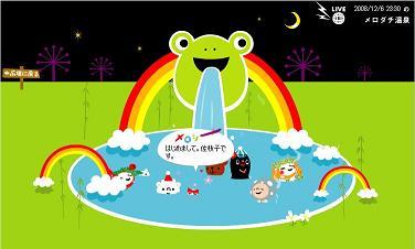 佐枝子夜の温泉