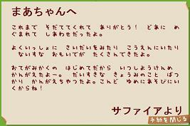 サファイアからの手紙