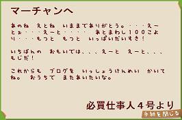 必買仕事人4号からの手紙