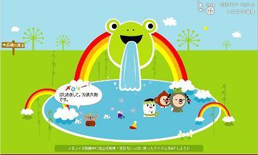 太郎昼の温泉