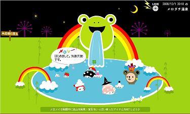 太郎夜の温泉