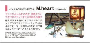 m_heart2.jpg