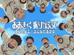 野球漫画は基本的に全部好きです