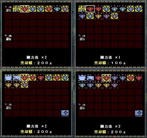 剛力ゲリョス2