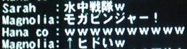 モガピンジャー*2