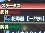 龍属性片手剣1