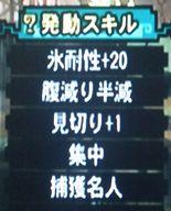 バギィG*4(発動スキル)