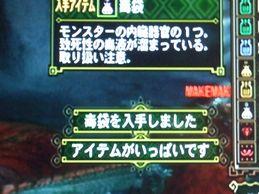 【毒袋】Get!