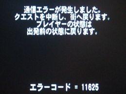 通信エラーPrt2