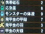 虫退治*3(9個Get)
