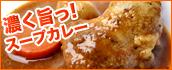 curryfukubukuro.jpg