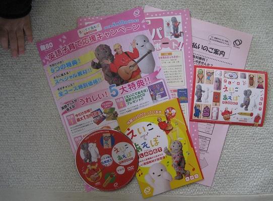 youjikyouiku_eigodeasobo.jpg