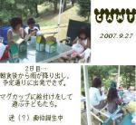07camp3.jpg