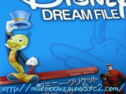 ディズニー・ドリーム・ファイル