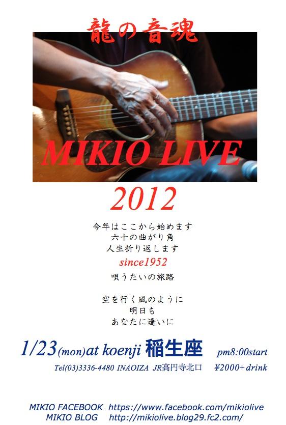 201201新年ご挨拶