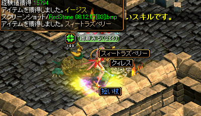 RedStone-08.12.17[03]