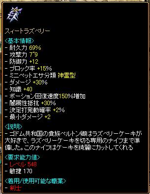 RedStone-08.12.18[01]