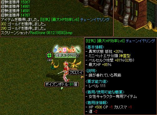 RedStone-08.12.19[01]