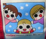 うちの3姉妹5巻限定版3