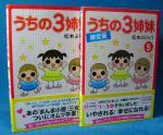 うちの3姉妹5巻限定版5