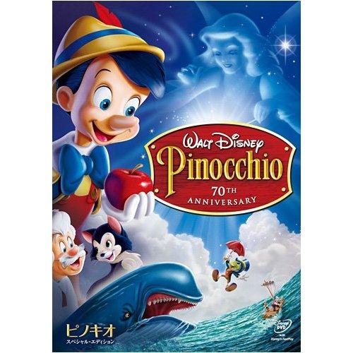 (Pinocchio)
