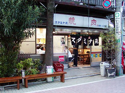 (スタミナ苑)-1