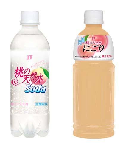 「桃の天然水Soda」「桃の天然水にごり」
