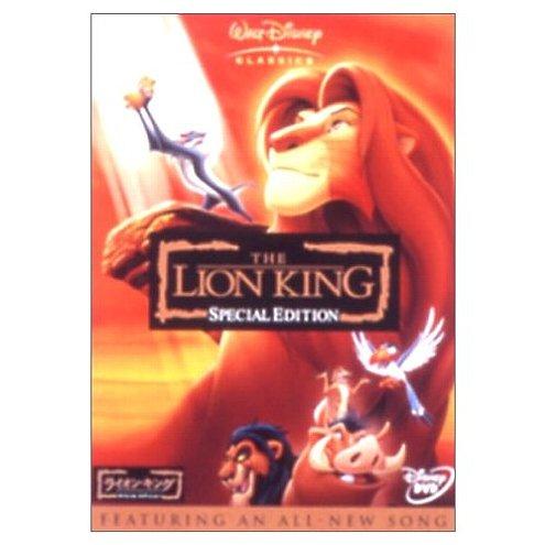 (Lion King)