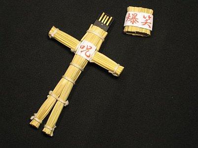 「呪いのわら人形USBメモリー」2