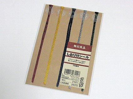 「しおりシール 5本」-1