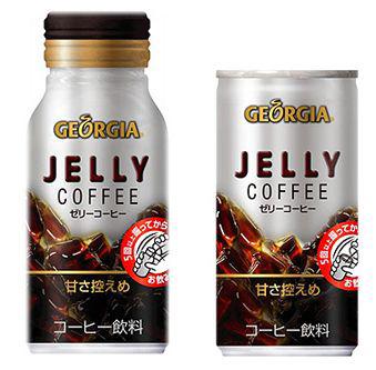 「ジョージア ゼリーコーヒー」