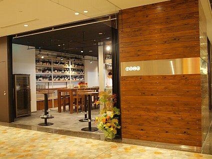 「BIOワイン&フード TAMA」