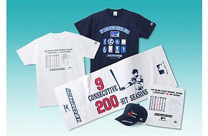 「MLB記録9年連続200本安打達成を記念したグッズ」