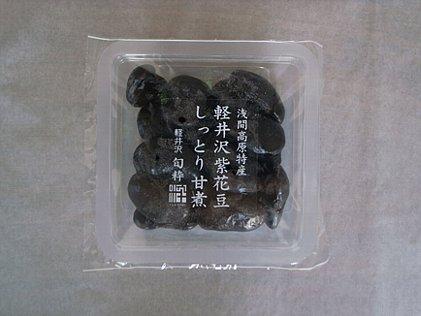 「軽井沢 紫花豆しっとり甘煮」