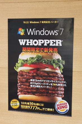 「Windows 7 WHOPPER」のポスター