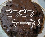 ごつごつチョコケーキ!