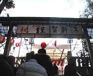 2007年 浅間神社
