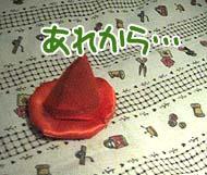 三角コーン?!