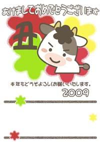 2009年 うし年 年賀状