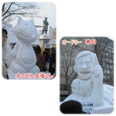 ~雪まつり☆~