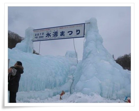 氷濤まつり9