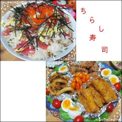 ~ちらし寿司~