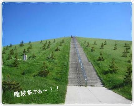 モエレ山☆