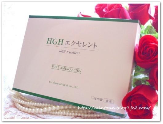 HGHエクセレント☆☆