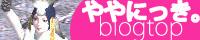 blogtop全集バナー画像