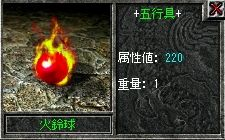 220火球