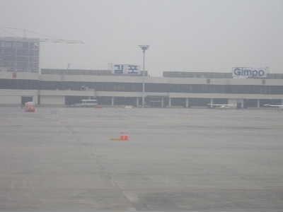 金浦(キンポ)国際空港